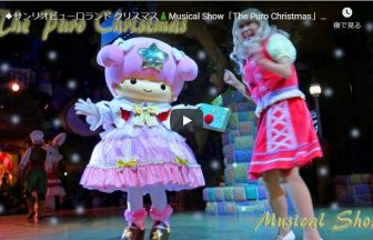 サンリオピューロランドクリスマスMusical Show「The Puro Christmas」2018-11-24