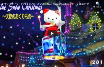 天使のおくりものBlue Snow Christmas|サンリオピューロランド クリスマス2018-11-24