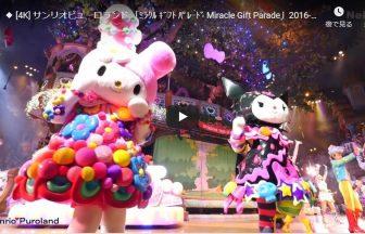 サンリオピューロランド 「ミラクル ギフト パレード Miracle Gift Parade」2016-6