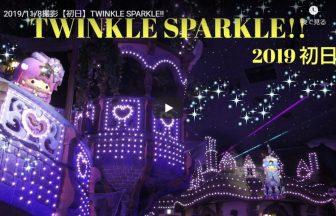 サンリオピューロランドTWINKLE SPARKLE!!2019/11/8撮影【初日】