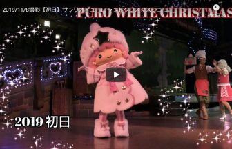 2019/11/8撮影【初日】サンリオピューロランドクリスマスショー
