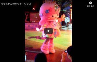 ララちゃんのクッキーダンス|サンリオピューロランド