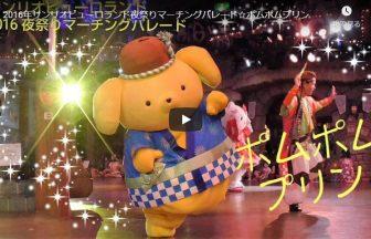 ポムポムプリン夜祭りマーチングパレード☆サンリオピューロランド2016年