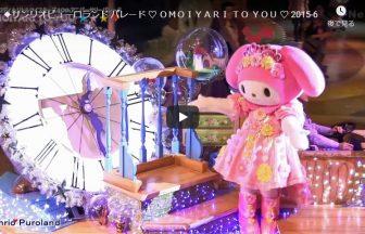 サンリオピューロランドパレードOMOIYARI TO YOU2015-6