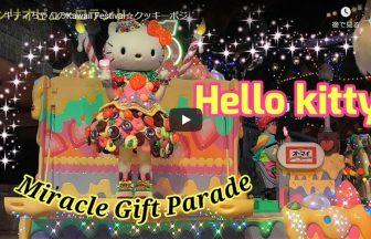 キティちゃんのKawaii Festival☆クッキーポジ|サンリオピューロランド