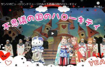 不思議の国のハローキティ☆サンリオピューロランドミュージカル