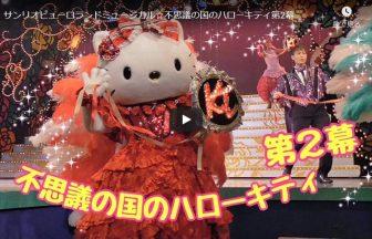 不思議の国のハローキティ第2幕☆サンリオピューロランドミュージカル