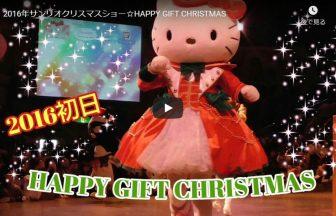 サンリオクリスマスショーHAPPY GIFT CHRISTMAS☆2016年
