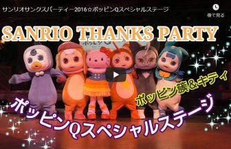 サンリオサンクスパーティー2016☆ポッピンQスペシャルステージ