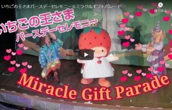 いちごの王さまバースデーセレモニー☆ミラクルギフトパレード