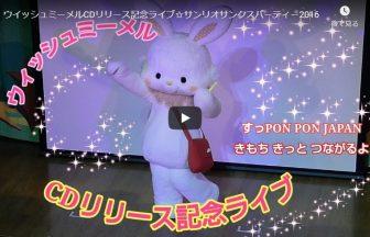 ウイッシュミーメルCDリリース記念ライブ☆サンリオサンクスパーティー2016
