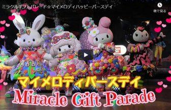 ミラクルギフトパレード☆マイメロディハッピーバースデイ