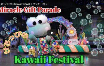 けろっぴのKawaii Festival☆クッキーポジ|サンリオピューロランド