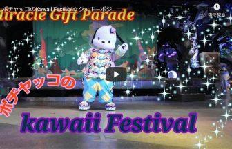 ポチャッコのKawaii Festival☆クッキーポジ|サンリオピューロランド