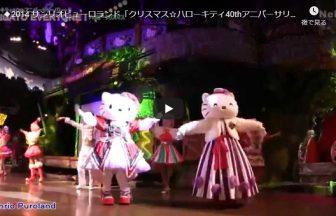 2014 サンリオピューロランド「クリスマス☆ハローキティ40thアニバーサリーパレード 」