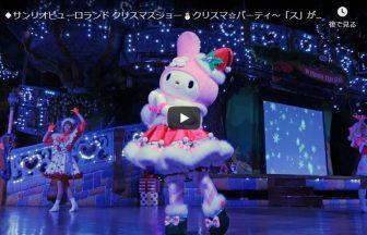 クリスマ☆パーティ~「ス」が消えちゃった!?2017-11サンリオピューロランドクリスマスショー
