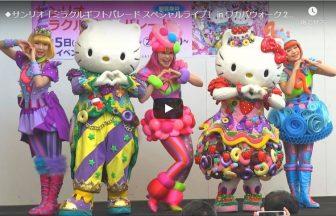 サンリオ「ミラクルギフトパレード スペシャルライブ」 in ワカバウォーク 2018-5-5